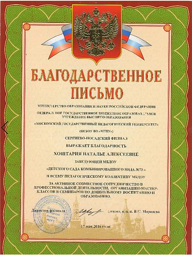 ШОЛОХОВСКИЙ 16.png