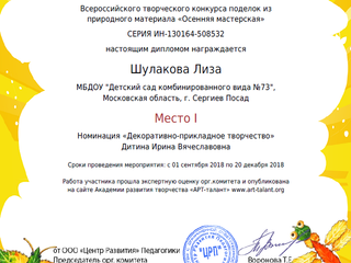"""Конкурс «Осенняя мастерская"""""""