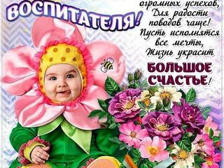 Поздравляем с днем дошкольного работника!!!