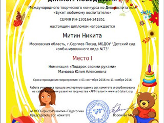 """Итоги творческого конкурса """" Букет любимому воспитателю"""""""