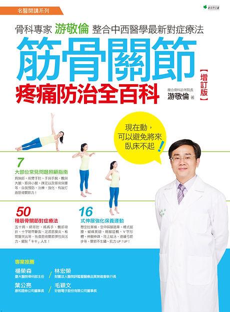 NA201_筋骨關節疼痛防治全百科_單書.jpg