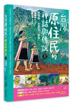 NC31台灣原住民的神話與傳說1_3D書封.jpg