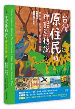 NC33台灣原住民的神話與傳說3_3D書封.jpeg