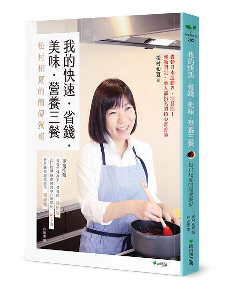 NA202_我的快速省錢美味營養三餐桌_立體書.jpg