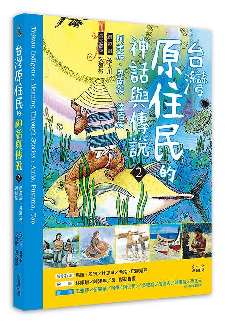 NC32台灣原住民的神話與傳說2_3D書封.jpeg