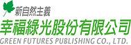 新自然主義+幸福綠光logoRGB.jpg