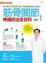 筋骨關節疼痛防治全百科(二版)