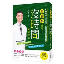 NA218_急診科醫師的沒時間健康法_立體書封.jpg