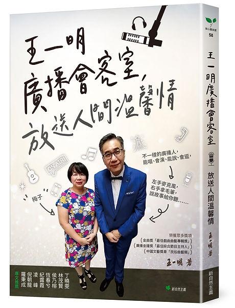 NB58_王一明廣播會客室_立體書封.jpg