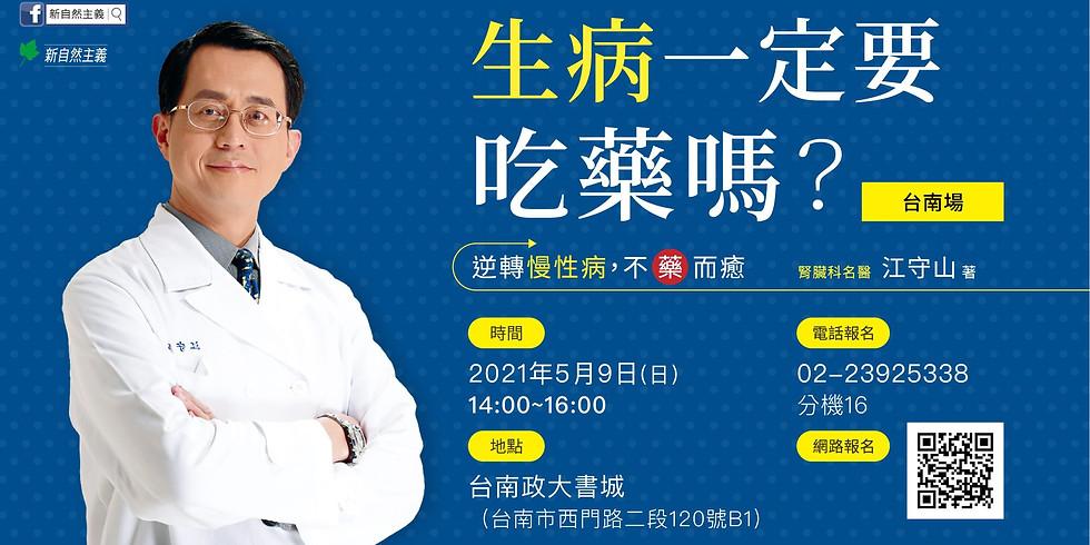 台南場《生病一定要吃藥嗎?逆轉慢性病,不藥而癒》分享會