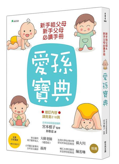NB53_新手祖父母&新手父母必讀手冊:愛孫寶典_立體封.jpg