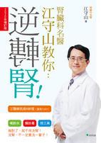 逆轉腎(3版)