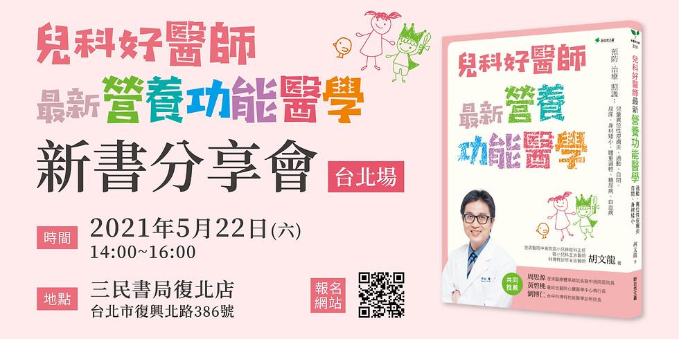 台北場《兒科好醫師最新營養功能醫學》新書分享會