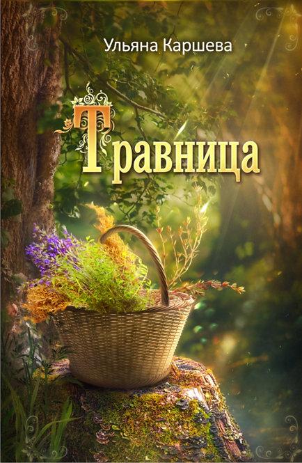 """""""Травница"""" Ульяна Каршева (Джиллиан)"""