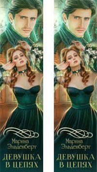 """Закладка """"Девушка в цепях"""" Марина Эльденберт"""
