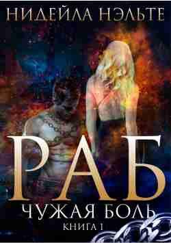"""Открытка """"Раб. Книга 1. Чужая боль"""""""