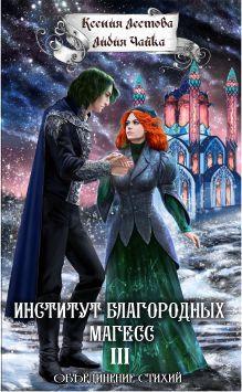 """""""Институт благородных магесс-3"""" Ксения Лестова и Лидия Чайка"""