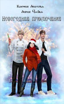 """""""Новогоднее приключение""""Ксения Лестова и Лидия Чайка"""