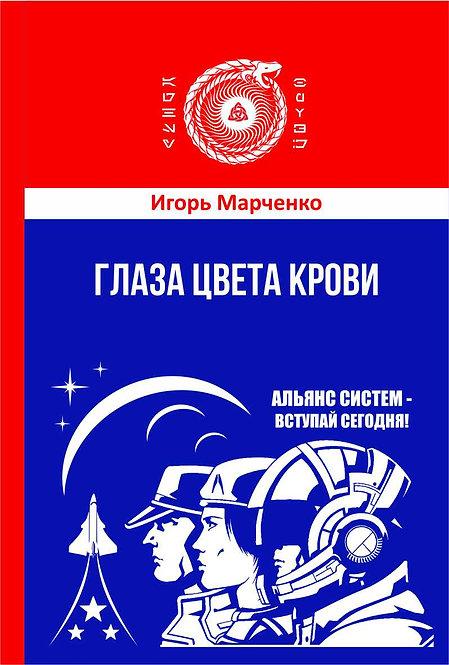 """""""Глаза цвета крови"""" Игорь Марченко"""