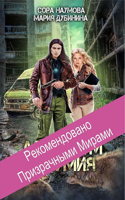 """""""Алгоритм безумия"""" Сора Наумова и Мария Дубинина"""