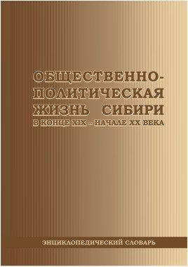"""""""Общественно-политическая жизнь Сибири"""" Под редакцией М. Шиловский"""