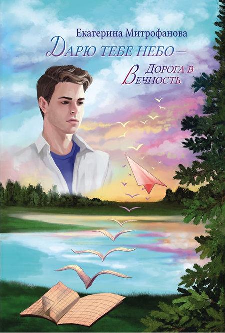 """Блокнот А5 """"Дарю тебе небо – Дорога в Вечность"""" по книге Е. Митрофановой"""