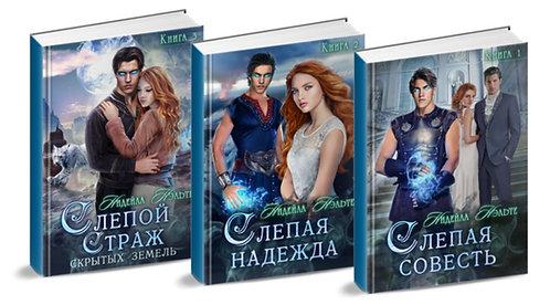 """Три книги """"Слепая совесть. Слепая надежда. Слепой страж"""" Нидейла Нэльте"""