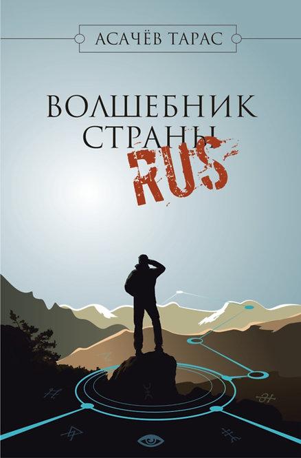 """""""Волшебник страны RUS"""" Тарас Асачёв"""