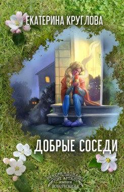 """""""Добрые Cоседи"""" Екатерина Круглова"""