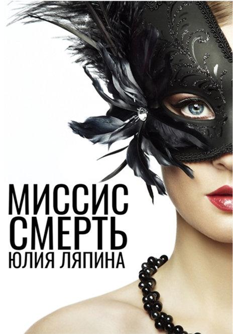 """За полцены """"Миссис Смерть"""" Юлия Ляпина"""