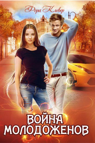 """""""Война молодоженов"""" Фора Клевер"""
