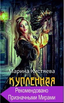 """""""Купленная ночь"""" Марина Кистяева"""