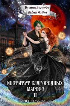 """""""Институт благородных магесс-2"""" Ксения Лестова и Лидия Чайка"""