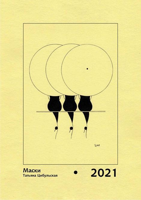 "Календарь на 2021 год ""Маски"""