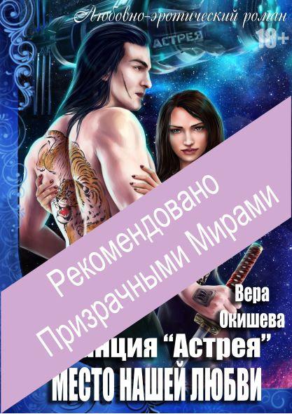 """""""Станция Астрея. Место нашей любви"""" Вера Окишева"""
