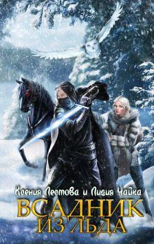 """""""Всадник из льда"""" Лестова Ксения и Чайка Лидия"""