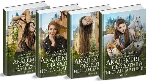 Академия оборотней: нестандартные Книги 1-4  Ольга Коротаева