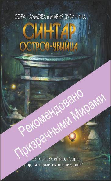 """""""Синтар. Остров-убийца"""" Сора Наумова и Мария Дубинина"""