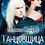 """Thumbnail: """"Танцовщица для звездного охотника"""" Ясмина Сапфир"""