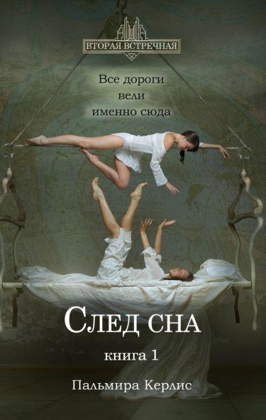 """""""След сна. Книга 1"""" Пальмира Керлис"""