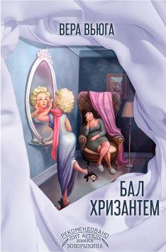 """""""Бал хризантем"""" Вера Вьюга"""