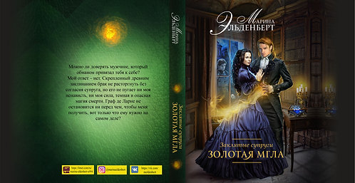 """Супер-обложка для книги """"Заклятые супруги. Золотая мгла"""" Марины Эльденберт"""