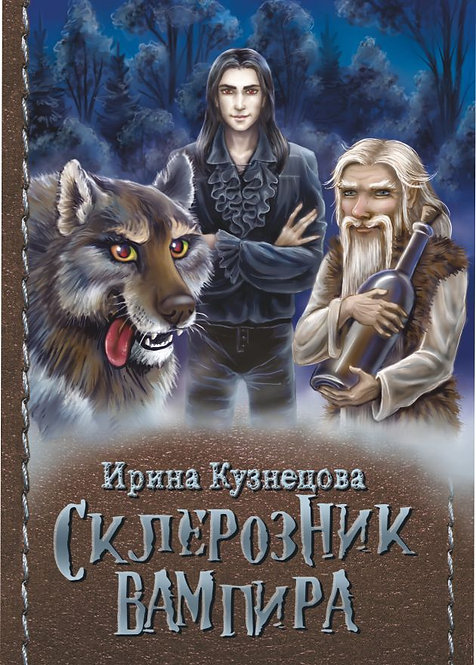 """""""Склерозник вампира"""" Ирина Кузнецова"""