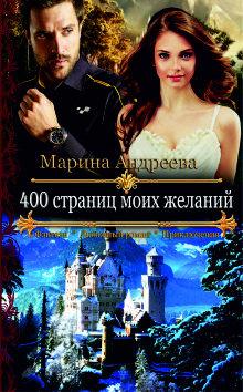 """400 страниц моих желаний"" Марина Андреева"