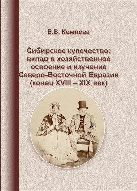"""""""Сибирское купечество"""" Комлева Е.В."""