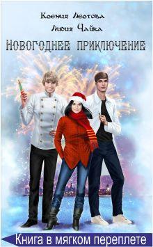 """""""Новогоднее приключение"""" в мягком переплете Ксения Лестова и Лидия Чайка"""