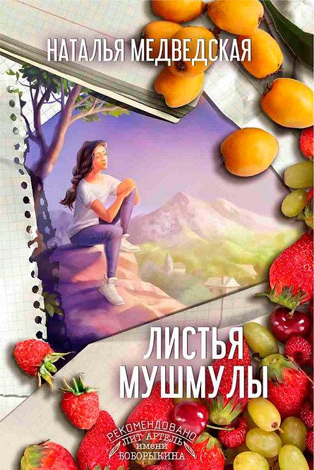"""""""Листья мушмулы"""" Наталья Медведская"""