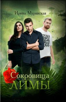 """""""Сокровища Лимы"""" Ирина Муравская"""