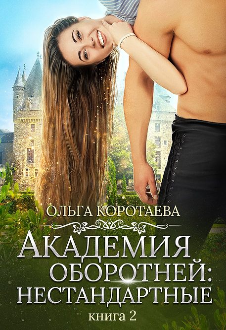 Академия оборотней: нестандартные Книга 2  Ольга Коротаева
