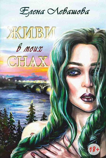 """""""Живи в моих снах"""" Елена Левашова"""